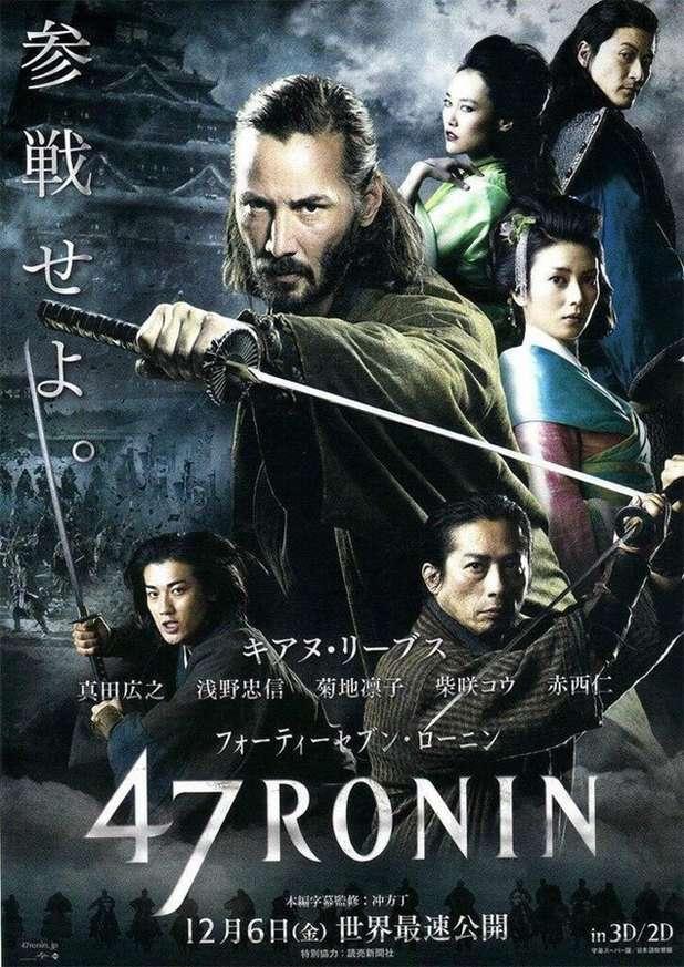 47-ronin-1.jpg