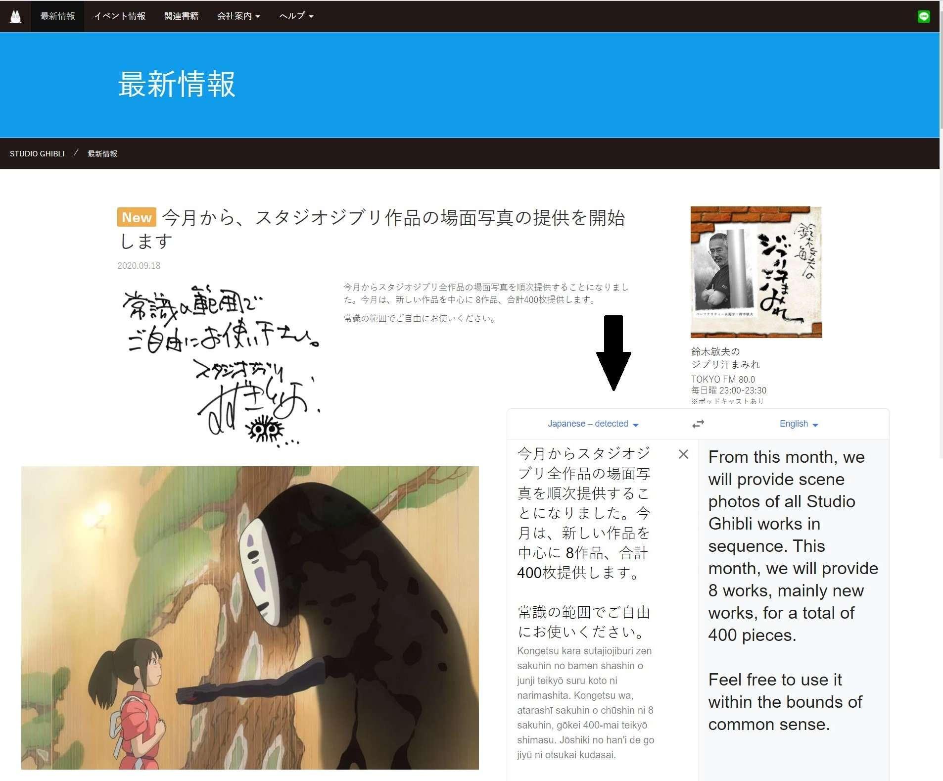 Studio Ghibli's website translation